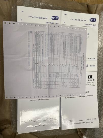 水运工程岩土勘察规范 JTS133-2013 晒单图