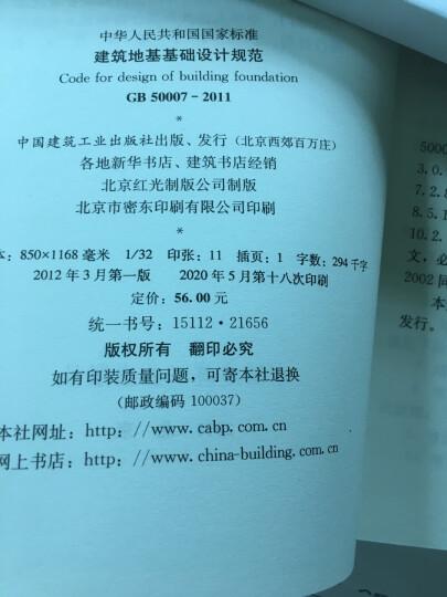 中华人民共和国国家标准:砌体结构工程施工质量验收规范(GB50203-2011) 晒单图