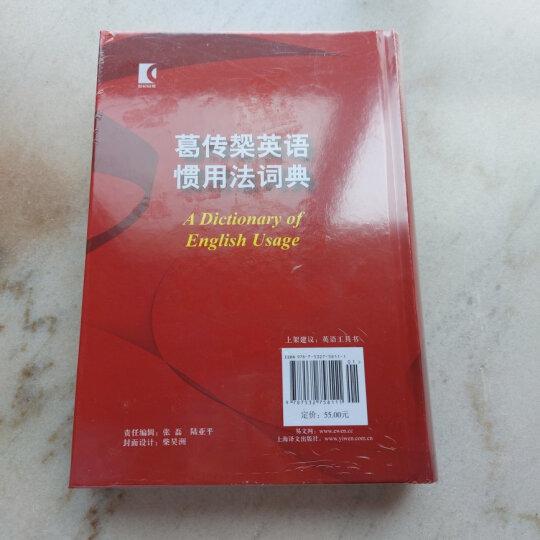 新英汉词典(第4版·修订本) 晒单图