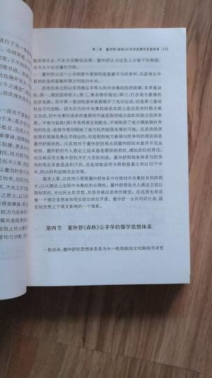 中国儒学史·两汉卷 晒单图