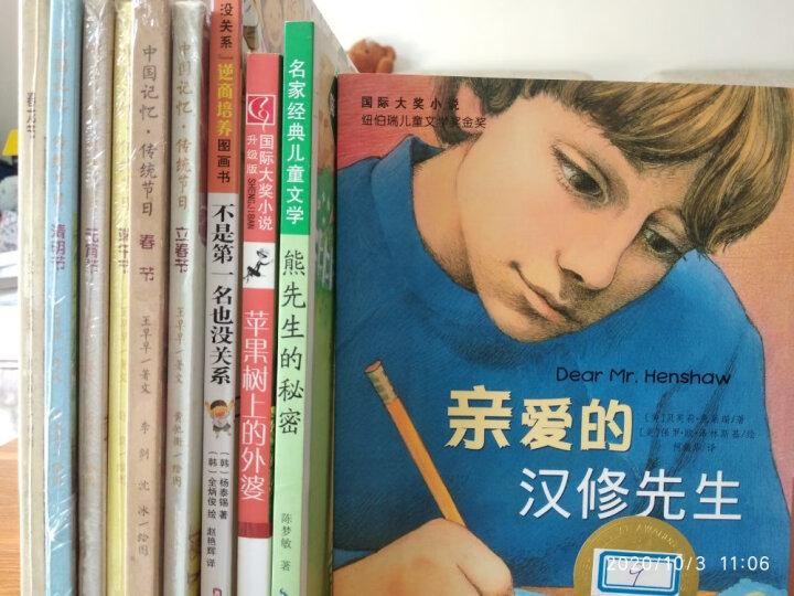"""""""我喜欢你""""金波儿童文学精品系列:追踪小绿人 晒单图"""