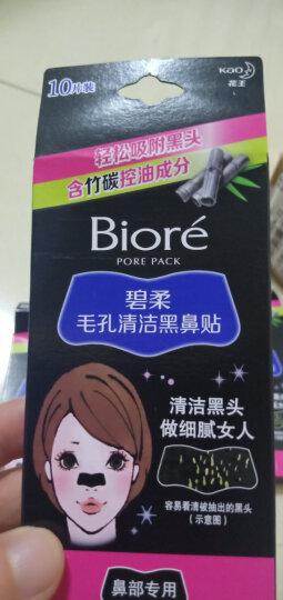 碧柔Biore毛孔清洁黑鼻贴膜去黑头粉刺收缩男女士撕拉式10片 晒单图