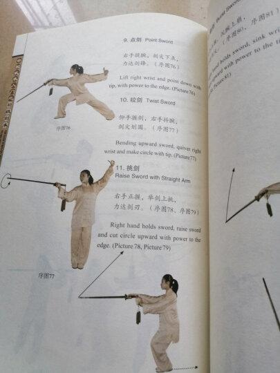 中国武术入门之初级剑术(VCD+书) 晒单图