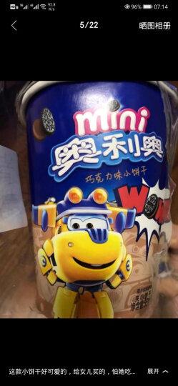 奥利奥(Oreo) Mini夹心小饼干 草莓口味办公室宅家休闲零食55g (新老包装随机发货) 晒单图