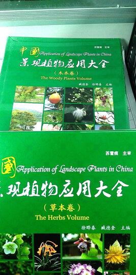 中国景观植物应用大全 草本卷/木本卷 苏雪痕主审 植物设计师手册 景观植物设计图鉴 图文书 晒单图