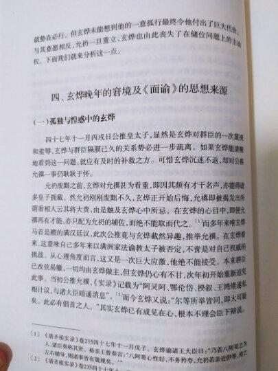 三联文史新论:自然社会 晒单图