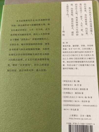 走到人生边上——自问自答 增订本 杨绛散文作品全集 晒单图