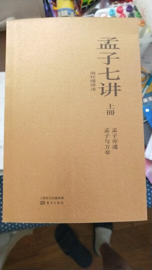 南怀瑾:易经杂说 晒单图