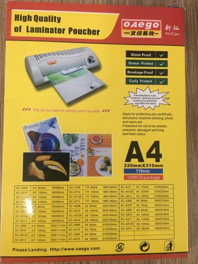文仪易购(OAEGO)A4/A3塑封膜/护卡膜/过塑膜/菜单膜/过胶膜 圆角不起泡 A4 110mic(11丝) 20张/盒 晒单图