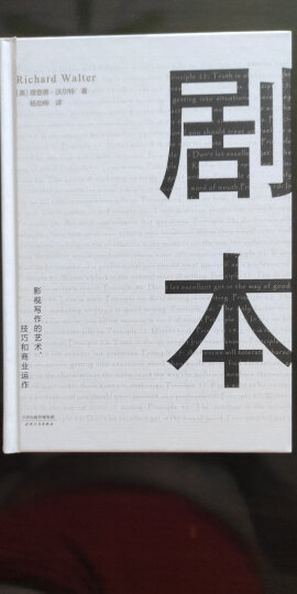 电影学院003·电影艺术:形式与风格(插图修订第8版) 晒单图