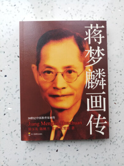 20世纪中国教育家画传:晏阳初画传 晒单图