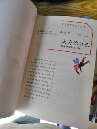 一年级大个子二年级小个子系列(注音版 套装全3册) 晒单图