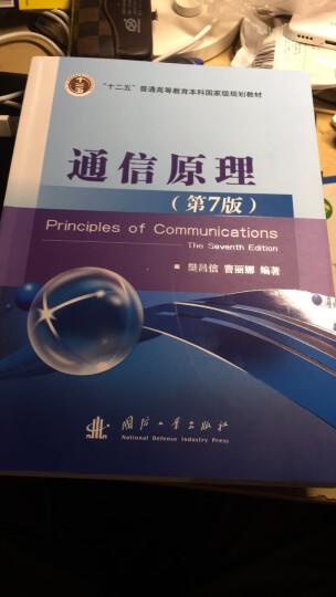 通信原理(第7版)学习辅导与考研指导 晒单图