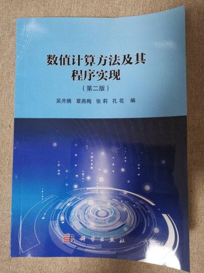 """偏微分方程数值解法(第二版)/普通高等教育""""十二五""""规划教材 晒单图"""