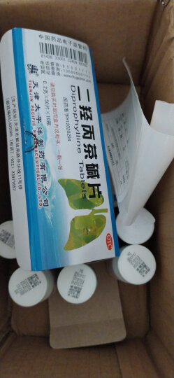 太平洋 二羟丙茶碱片 0.2g*50s 支气管哮喘 喘息性支气管炎 晒单图