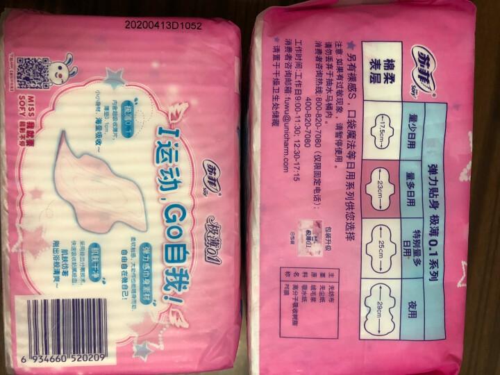 苏菲Sofy 极薄0.1棉柔无感瞬吸透气贴身超薄量多日用卫生巾230mm 30片 晒单图