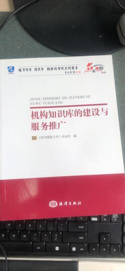 机构知识库的建设与服务推广/名家视点图书馆学情报学理论与实践系列丛书 晒单图