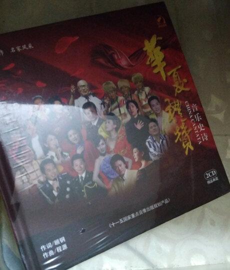 华夏礼赞:音乐史诗(群星演唱)(2CD) 晒单图