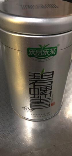 乐品乐茶 碧螺春绿茶2020新茶 茶叶特级苏州散装明前春茶云雾嫩芽250g(125g*2罐) 晒单图