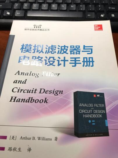 模拟滤波器与电路设计手册 晒单图