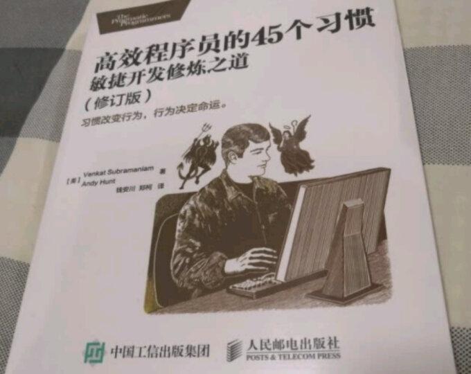 高效程序员的45个习惯:敏捷开发修炼之道(修订版)(图灵出品) 晒单图