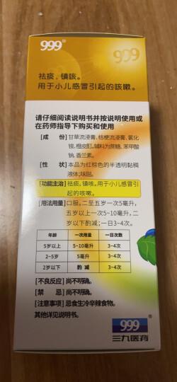 999(三九) 小儿止咳糖浆225ML儿科用药 化痰止咳 用于小儿感冒引起的咳嗽 感冒咳嗽 晒单图