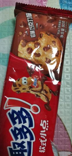 趣多多 软萌巧克力味软式小点饼干80g 晒单图