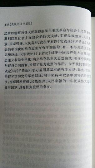 重读《实践论》《矛盾论》  晒单图