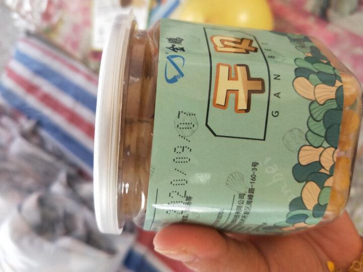 金鹏 淡干干贝 200g 罐装瑶柱 贻贝干健康轻食海产干货 晒单图