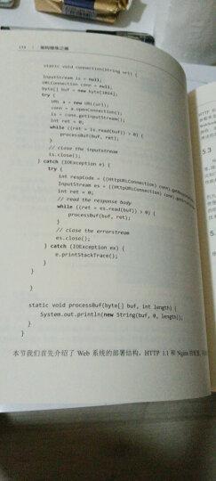 深入分析Java Web技术内幕(修订版)(博文视点出品) 晒单图