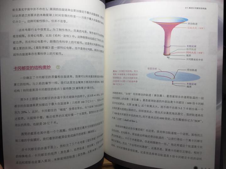 上帝的手术刀:基因编辑简史 晒单图