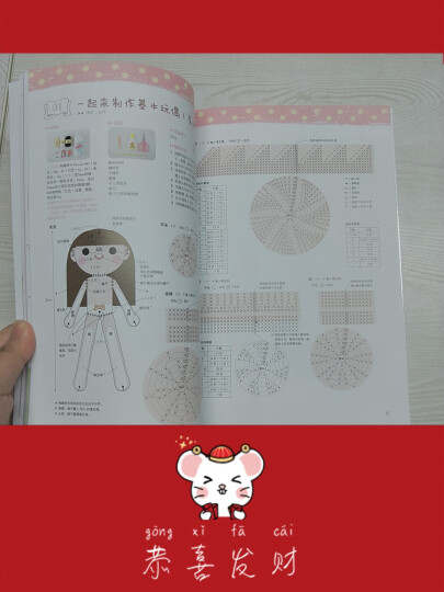最详尽的缝纫教科书 晒单图
