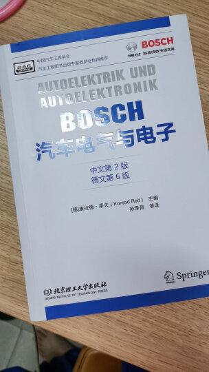 BOSCH汽车电气与电子(中文第2版 德文第6版) 晒单图