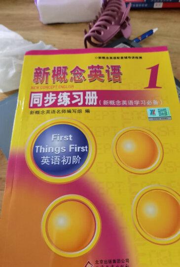 新概念英语配套辅导讲练测系列图书·新概念英语1:同步听力训练(新版) 晒单图