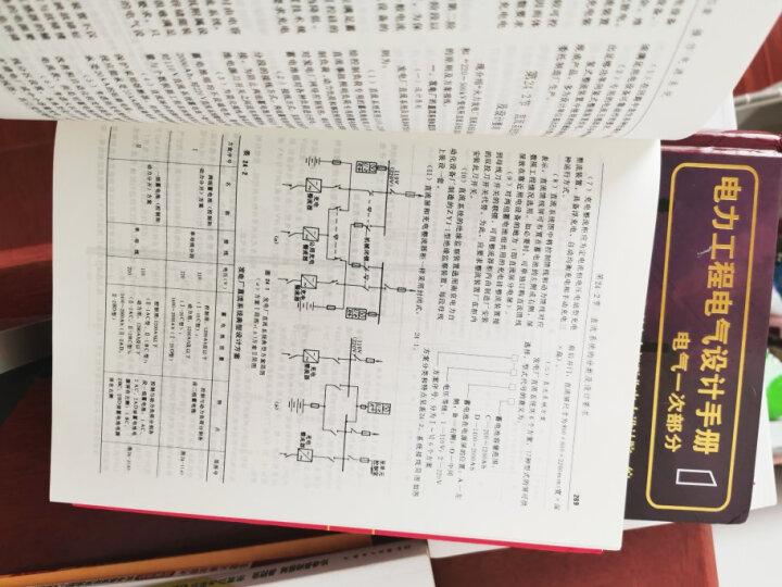 照明设计手册(第三版) 晒单图