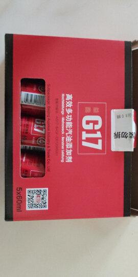 益跑g17 巴斯夫原液 汽油添加剂/燃油宝 高效多功能型 60mlx5支装 燃油添加剂除积碳 晒单图