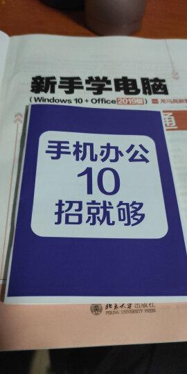 新手学电脑从入门到精通(Windows 10+Office 2016版) 晒单图