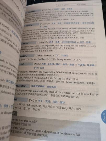 新东方 BEC词汇词根+联想记忆法·乱序版 晒单图