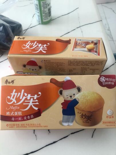 康师傅 妙芙欧式蛋糕饼干点心营养早餐办公室休闲零食小吃 奶油味96g 晒单图