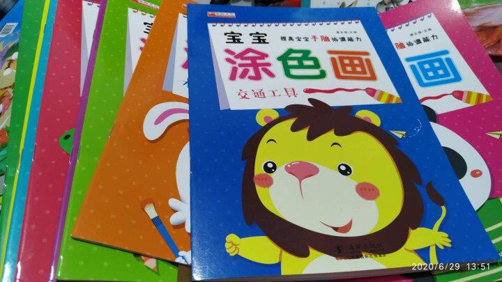 全套10册宝宝涂色画 益智启蒙涂色书0-3-6岁填色涂鸦专注力训练益智手工书送安全蜡笔 晒单图