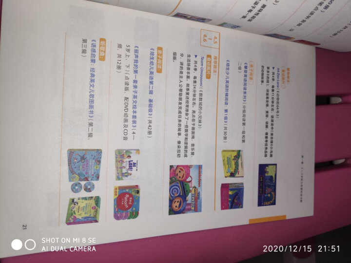 绘本123每个妈妈都能胜任的英语启蒙 晒单图