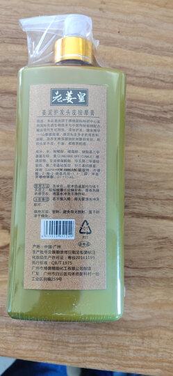 博倩 老姜汁 老姜皇姜泥热感控油头皮按摩膏去屑止痒发膏热能配方 800ml 晒单图