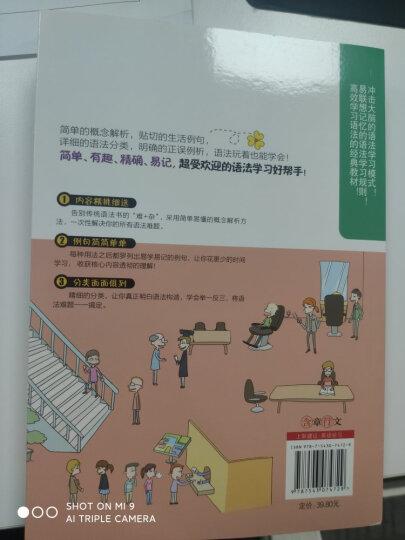 一生必备的英语学习大全(全分类单词+超经典口语+常用会话+详细语法)(套装全4册) 晒单图