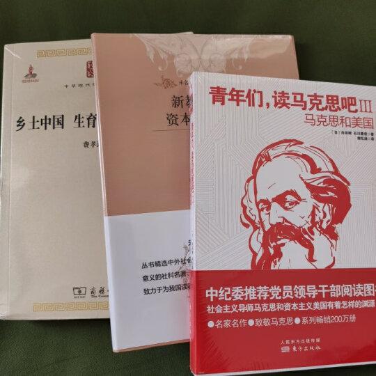 乡土中国 生育制度 乡土重建 晒单图