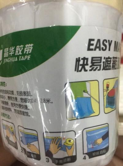 晶华美纹纸遮蔽膜胶带 装修防尘遮盖-2卷装(550mm*30米/卷)和纸油漆喷涂保护膜家具沙发汽车墙地面 晒单图