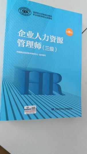 企业人力资源管理师专业英语 一二三四级适用 1+X职业技术·职业资格培训教材 第2版 晒单图