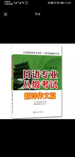 袖珍日汉词典——袖珍实用,初中级日语学习者必备 晒单图