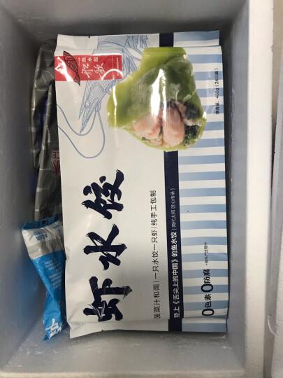 船歌鱼水饺 四大当家 混合口味 920g(年货礼盒 海鲜礼盒 年货大礼包 礼盒自营 蒸饺 海鲜 早餐) 晒单图