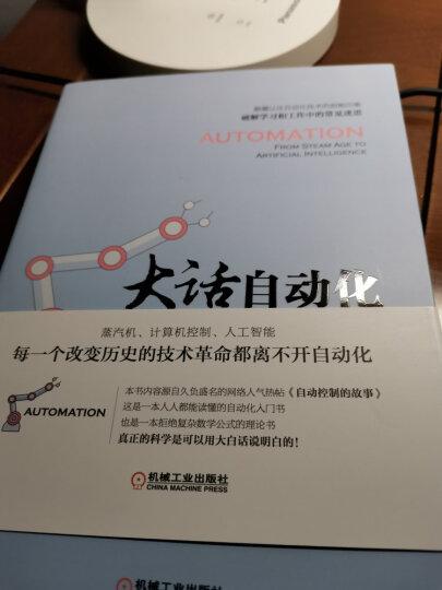 西门子工业自动化系列教材:西门子人机界面(触摸屏)组态与应用技术(第2版 附高清多媒体DVD光盘) 晒单图