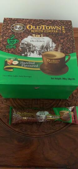 马来西亚进口 旧街场(OLDTOWN)榛果味20条盒装 三合一速溶白咖啡 760g 晒单图